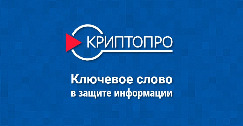 КриптоПро | Ключевое слово в защите информации