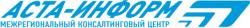 ООО «Межрегиональный консалтинговый центр «АСТА-информ»