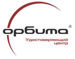 """ООО """"Удостоверяющий центр Орбита"""""""