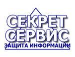 ООО по защите информации «Секрет-Сервис»