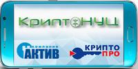 kriptopro-konchilas-litsenziya