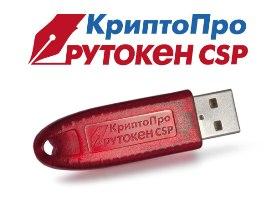 CPRO_RUTOKEN_CSP.jpg